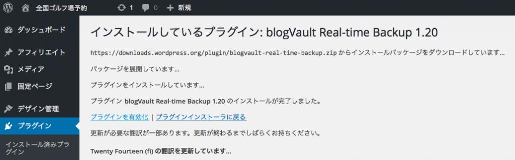 BlogVault03